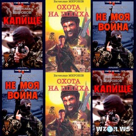 Николай никулин воспоминания о войне часть книги