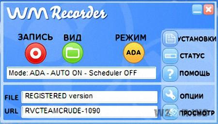 Wm recorder 14 16.1.0 rus