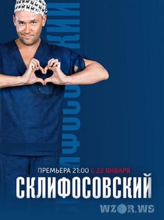 Склифосовский (6 сезон/2018) SATRip