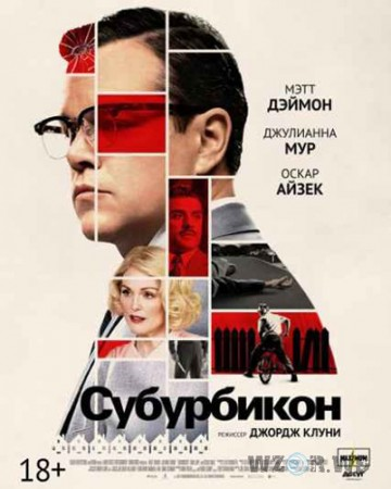 Субурбикон / Suburbicon (2017) WEB-DLRip | WEB-DL 720p