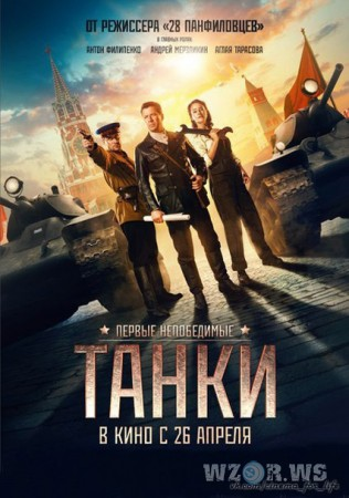 Танки (2018) WEB-DLRip | WEB-DL 720p