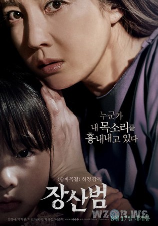 Мимикрия / Jangsanbeom / Jang-san-beom (2017) HDRIP | BDRip 720p